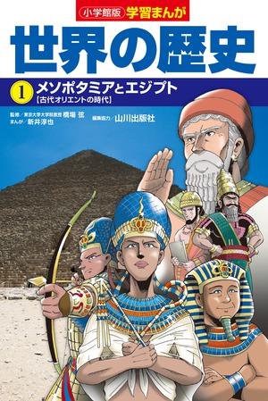 世界の歴史 1 メソポタミアとエジプト