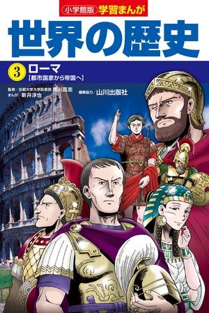 世界の歴史 3 ローマ