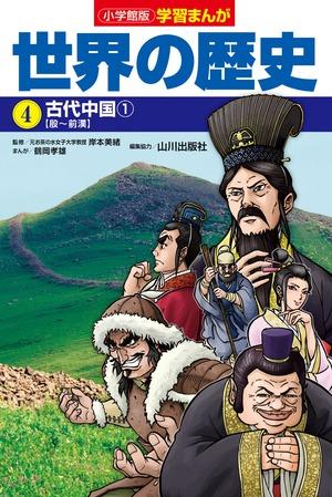 世界の歴史 4 古代中国1