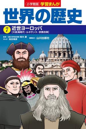 世界の歴史 7 近世ヨーロッパ