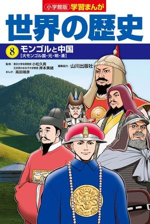 世界の歴史 8 モンゴルと中国