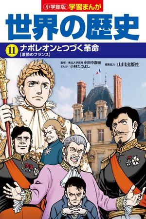 世界の歴史 11 ナポレオンとつづく革命