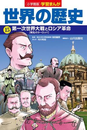 世界の歴史 15 第一次世界大戦とロシア革命