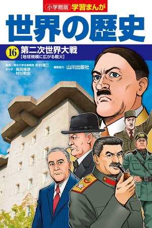 世界の歴史 16 第二次世界大戦